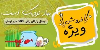 فروش ویژه عید نوروز 1400